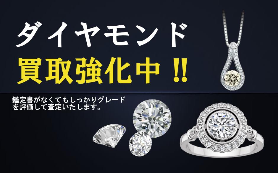 ダイヤモンド 相場表