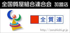 banner_zenshichiren
