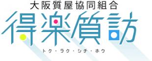 大阪質屋組合