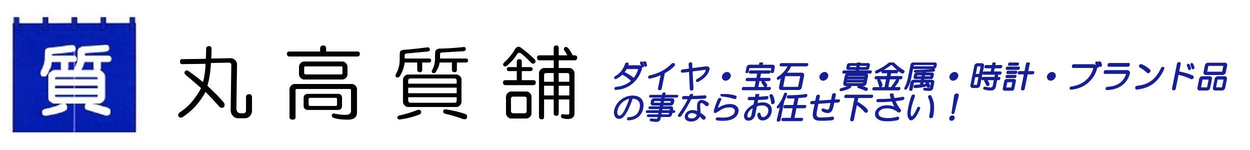 大阪市・西成区の買取|質屋なら丸高質舗―西成区役所よりすぐ